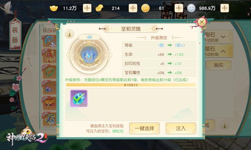 图3 灵魄上线 宝石升级.jpg