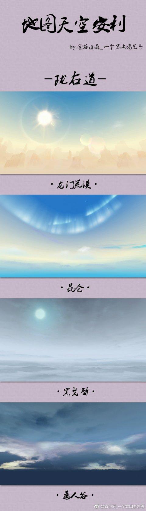 天空合集 (1).jpg