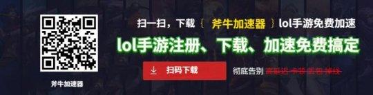 《【天游登陆注册】《英雄联盟手游》与端游究竟有何差别?一篇文快速了解!》