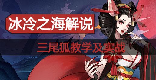 阴阳师冰冷之海解说:三尾狐斗技教学实战