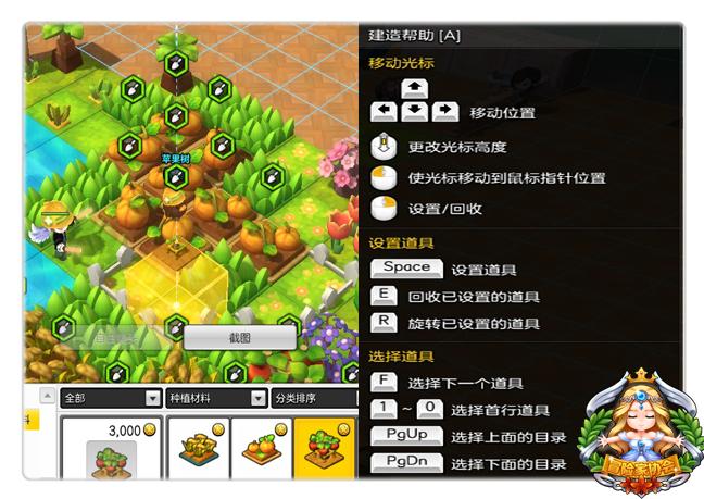 冒险岛2生活玩法花样多详细介绍 冒险岛2培玩法解析