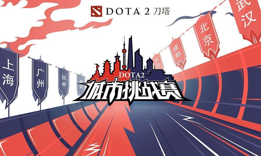 DOTA2城市赛魔都落幕 收官之战北京即将打响