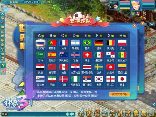 【图05:《神武3》世界杯竞猜】.jpg