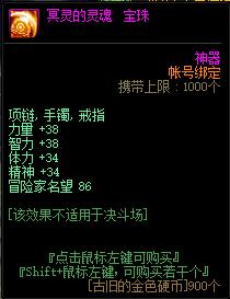 DNF私服发布网:这个塔奖励也有神话 冥灵之塔具体玩法前瞻(图8)