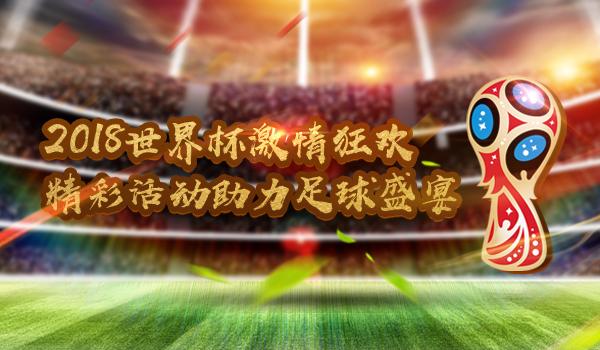 《骑士的梦想》助力世界杯,陪你点燃激情足球夜