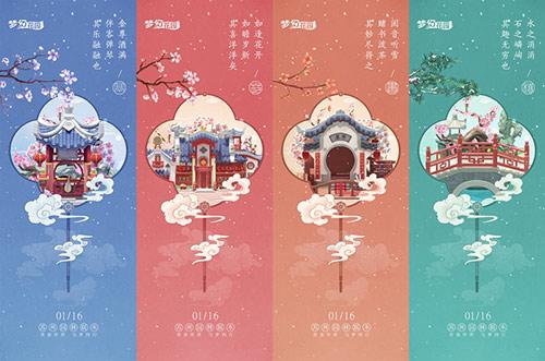 图3:《梦幻花园》苏州园林皮肤上线.jpg