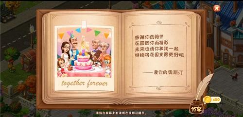 图7:《梦幻花园》周年回顾-未来继续努力-500.jpg