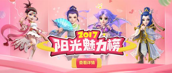 梦幻西游手游2017年4月19日维护公告