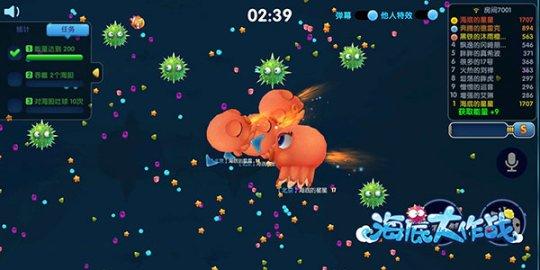 IO游戏新爆点 《海底大作战》更萌更可爱