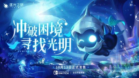 独立游戏《逐光之旅》NS今日开启预售 PC版将于10月13日发售