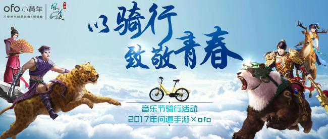 图2 问道手游OFO骑行活动海报.png