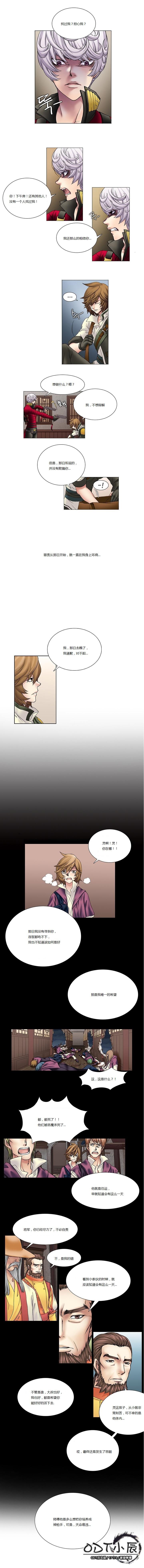 官方漫画《骛天鬼》第2话(6).jpg