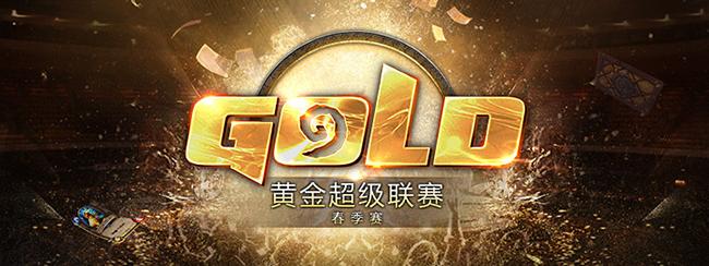 《炉石传说》黄金超级联赛春季赛将于4月11日打响