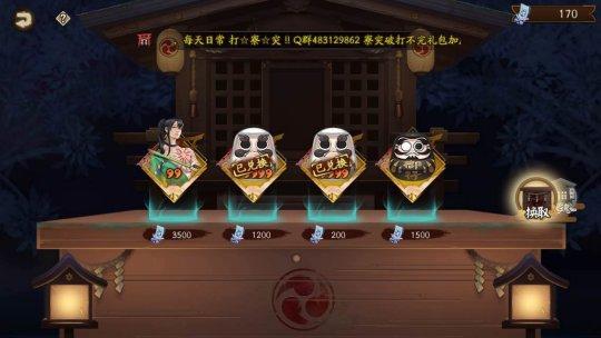 阴阳师6月16日正式服更新内容介绍:万年竹再次上神龛 追加彼岸花修复公告