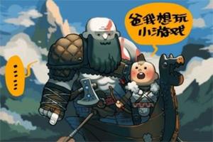 正经游史:游戏中第一个被称为爷的男人 有了儿子后从战神沦为全职奶爸