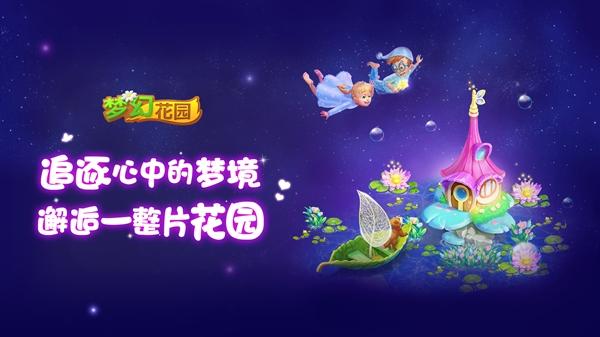 图1:《梦幻花园》梦境皮肤上线.jpg