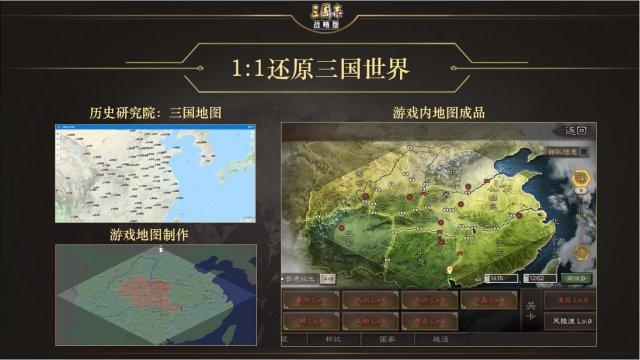 图4考据的古三国世界.jpg