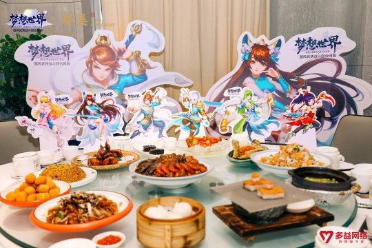 【图04:崭新《梦想世界》新春年夜饭广州站菜品一览】.jpg