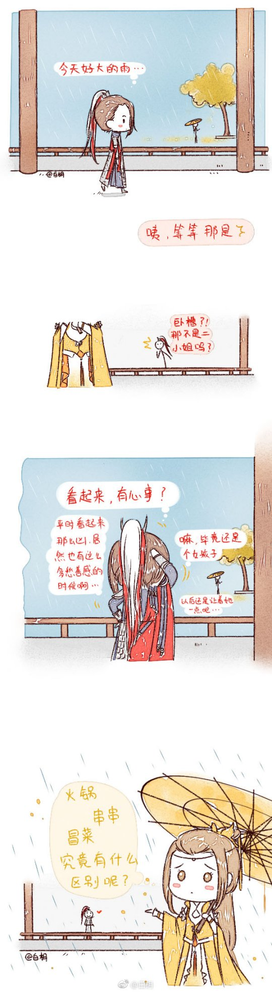 剑网同人 (5).jpg