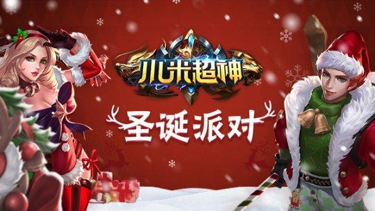 《小米超神》今日开启圣诞派对: