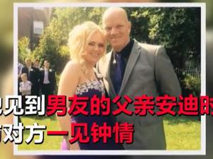 大J神脱口秀:男子带女友见家长,与准公公一见钟情,3年后成了后妈