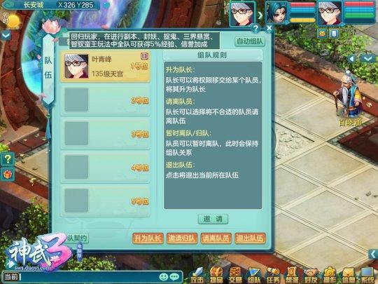 【图07:《神武3》老玩家添成】.jpg