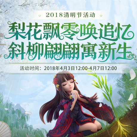 斜柳翩翩寓新生 《梦幻西游》电脑版2018清明节活动上线