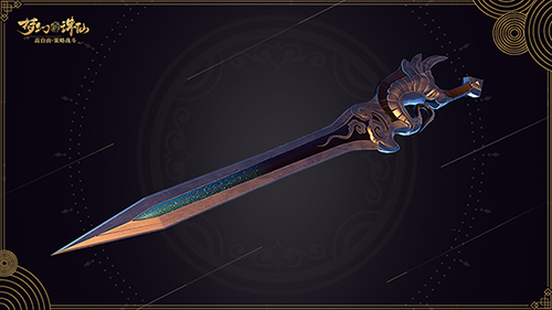 图2-斩龙剑.jpg