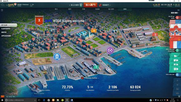 战舰世界 新版本0.6.11的公会基地预览