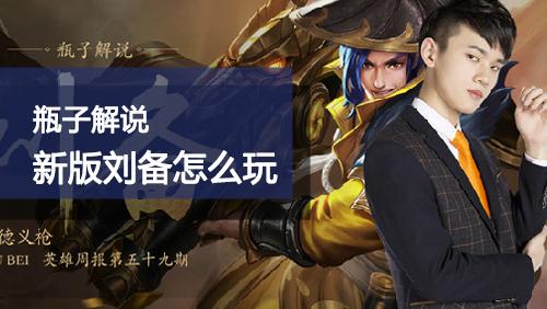 瓶子解说 远程战士新版刘备怎么玩 新版刘备有哪些技巧?