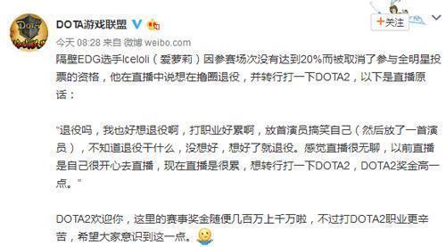 EDG替补打野爱萝莉直播称想转行打DOTA2 玩家表示观众很严格