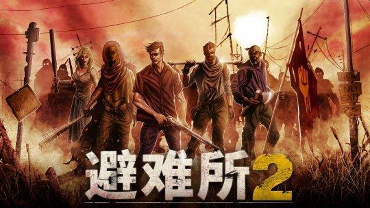 末日废土生存模拟游戏《避难所2》PC版发售 追加全新战略组合及挑战