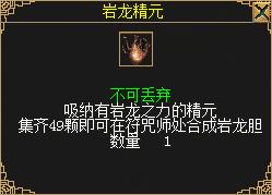 图三:岩龙精元.png