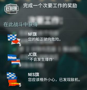战舰世界亚服PVE模式再更新!
