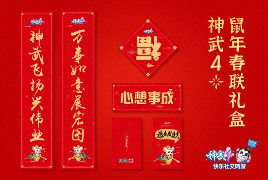 【图03:《神武4》神武团聚宴——鼠年春联礼盒】.jpg