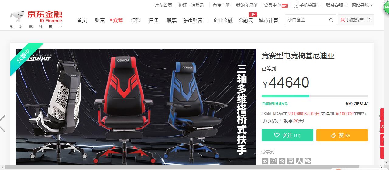 最近看上一款竞赛型电竞椅,京东众筹推荐的的