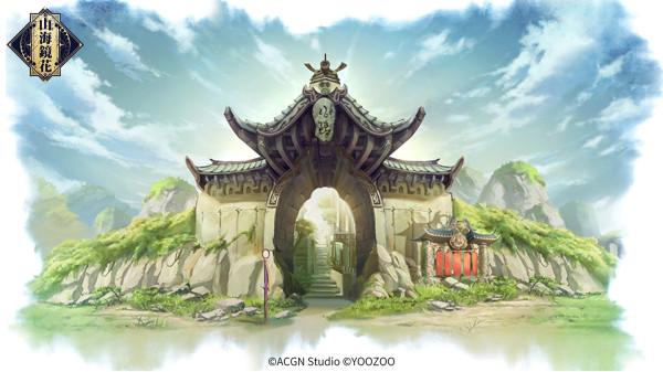 图1《山海镜花》小隐村城门.jpg
