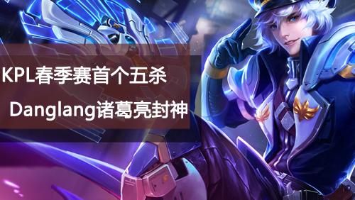王者荣耀2017春季赛首个五连绝世 DangLang诸葛亮五杀视频