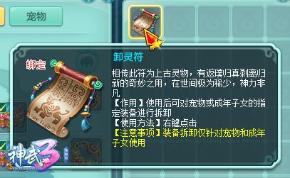 """【图05:全新道具""""卸灵符""""】.jpg"""
