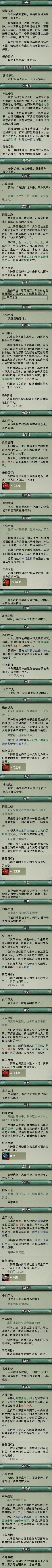 主线任务03 - 八阵图.jpg