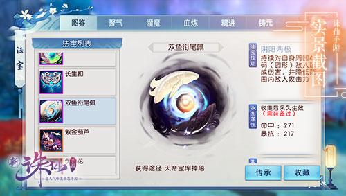 图12 全新法宝双鱼衔尾佩.jpg