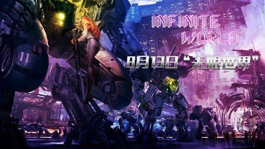 过去与未来揭秘《无限世界》众神剧场神秘浮岛