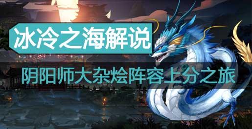 阴阳师冰冷之海解说:大杂烩阵容上分之旅