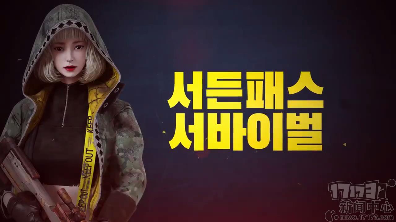 《突击风暴》更新生存赛第二个系列金世正角色登场