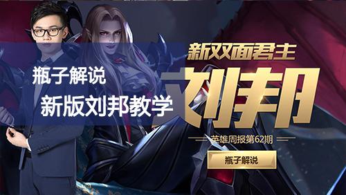 王者荣耀瓶子解说  双面君主新版刘邦视频教学