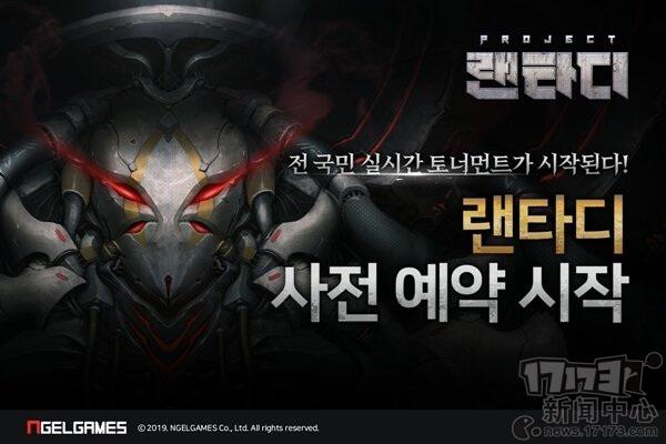 韩国前星际选手开发手游《RTD计划》宣传视频公开