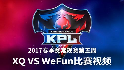 王者荣耀2017KPL春季赛常规赛第五周 XQ vs WeFun比赛视频