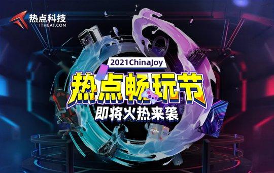 《【二号站在线娱乐注册】打造科技数码爱好者的乌托邦 热点科技参展2021ChinaJoy》