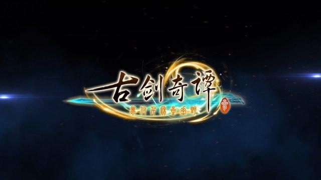 《古剑奇谭三》首部宣传视频[00_02_27][20180207-120455-5].jpg