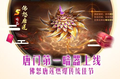 欢度中秋《新斗罗大陆》手游今日新版上线